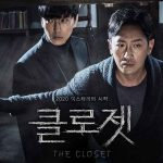 The Closet – Movie Review (3/5)