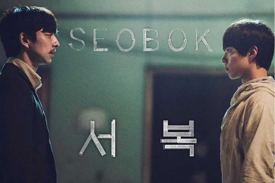 Seobok – Fantasia Review (3/5)
